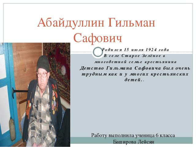 Абайдуллин Гильман Сафович Родился 15 июля 1924 года В селе Старое Зелёное в...