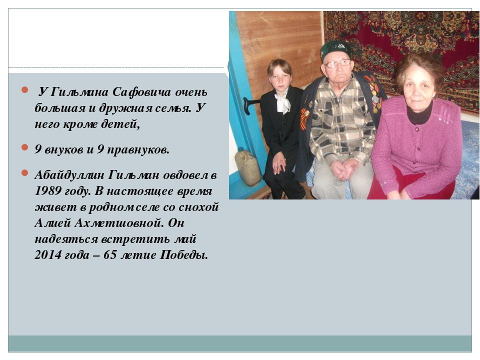 У Гильмана Сафовича очень большая и дружная семья. У него кроме детей, 9 вну...