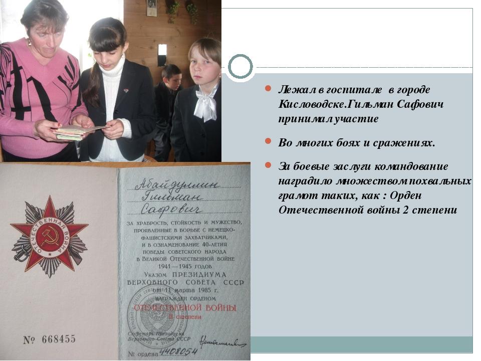 Лежал в госпитале в городе Кисловодске.Гильман Сафович принимал участие Во м...