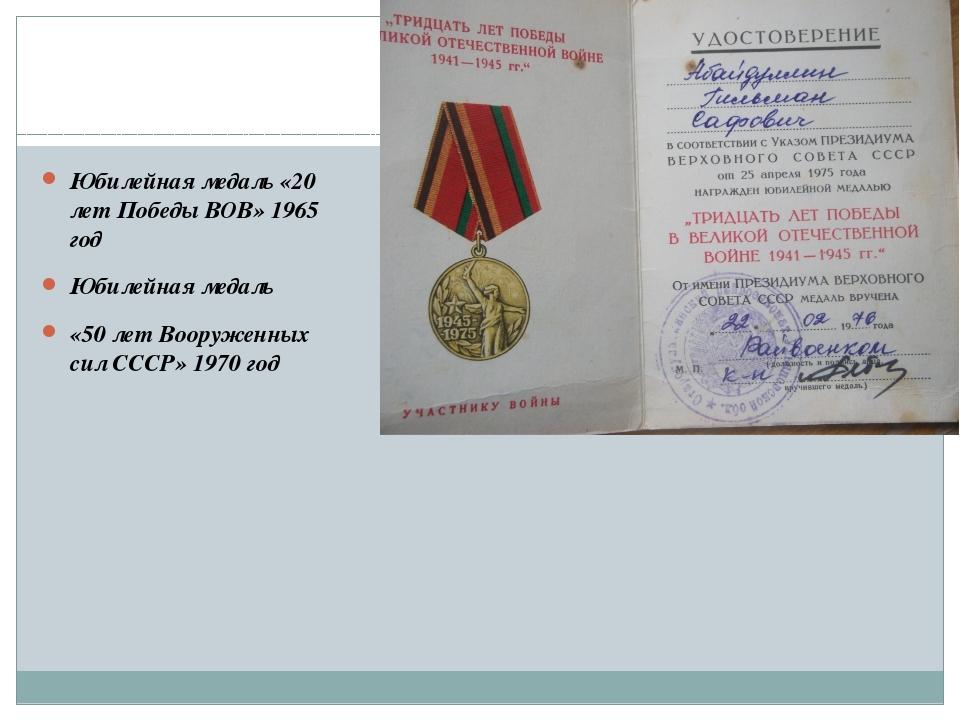 Юбилейная медаль «20 лет Победы ВОВ» 1965 год Юбилейная медаль «50 лет Воору...