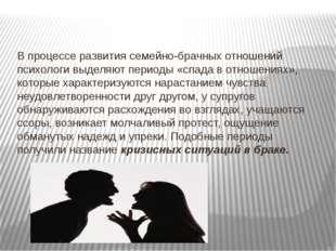 В процессе развития семейно-брачных отношений психологи выделяют периоды «сп