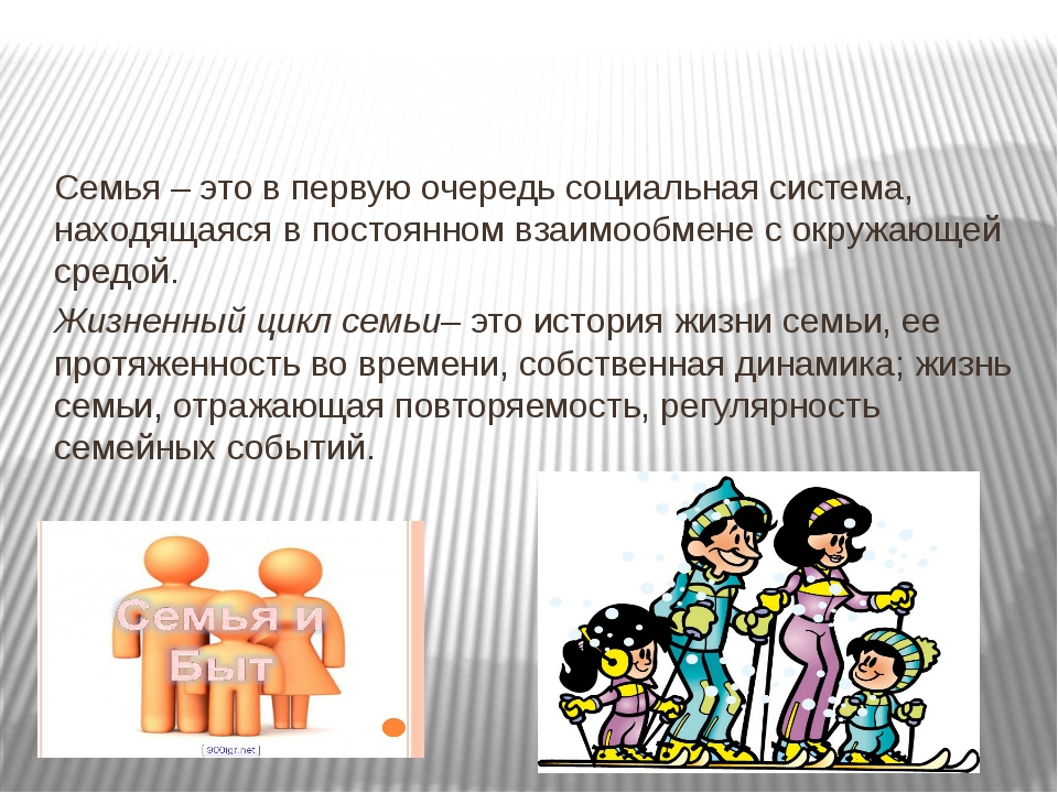 Семья – это в первую очередь социальная система, находящаяся в постоянном вз...