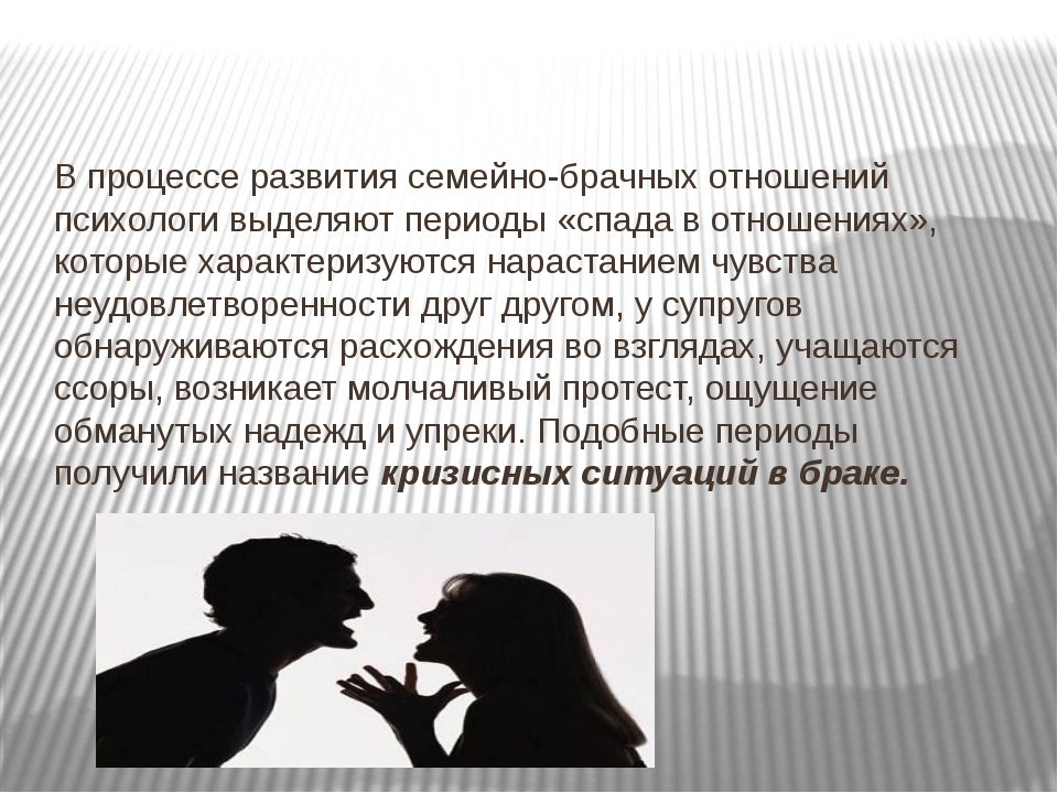 В процессе развития семейно-брачных отношений психологи выделяют периоды «сп...
