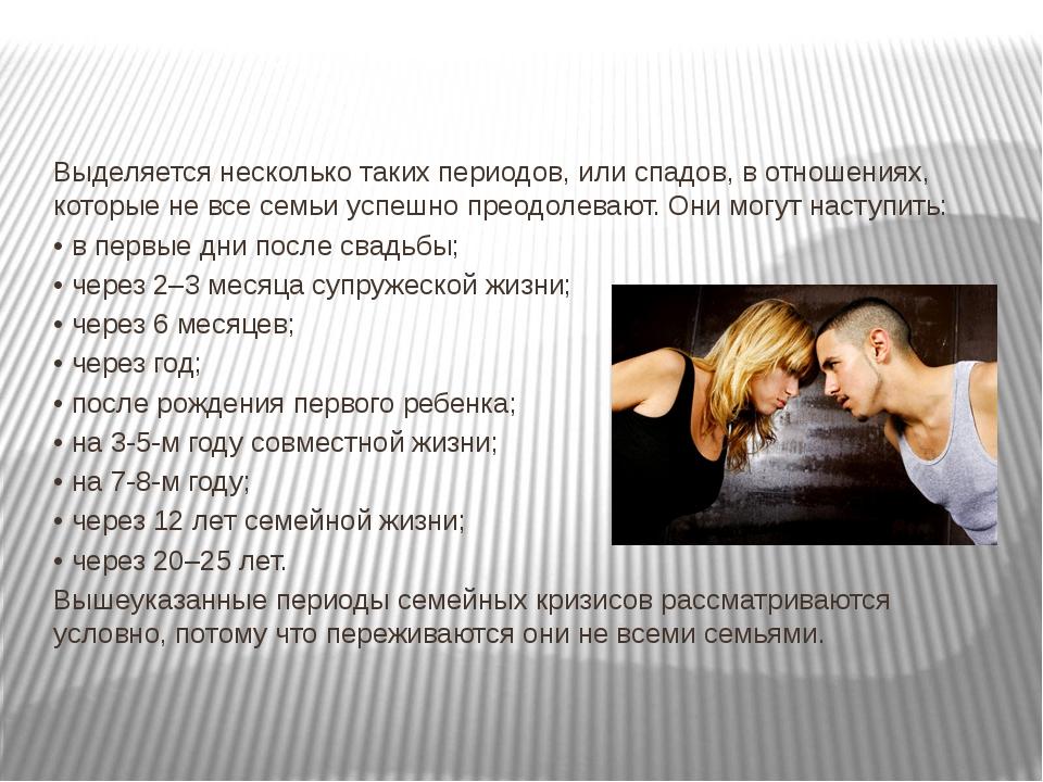 Выделяется несколько таких периодов, или спадов, в отношениях, которые не вс...