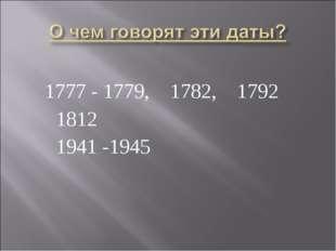 1777 - 1779, 1782, 1792 1812 1941 -1945