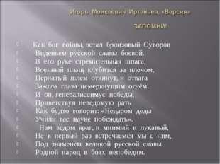 Как бог войны, встал бронзовый Суворов Виденьем русской славы боевой. В е