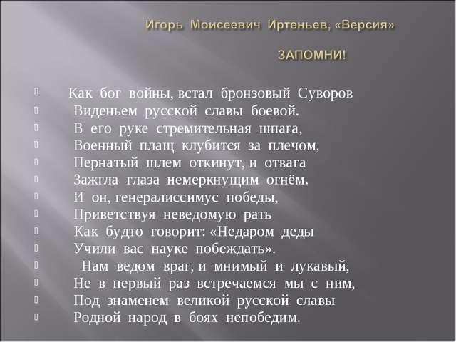 Как бог войны, встал бронзовый Суворов Виденьем русской славы боевой. В е...