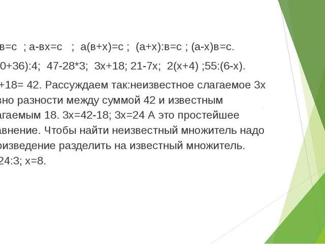 ах-в=с ; а-вх=с ; а(в+х)=с ; (а+х):в=с ; (а-х)в=с. (100+36):4; 47-28*3; 3х+1...