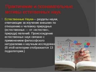 Практичекие и познавательные мотивы естетвенных наук. Естественные Науки— раз