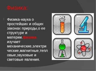 Физика: Физика-наука о простейших и общих законах природы,о ее структуре и ма