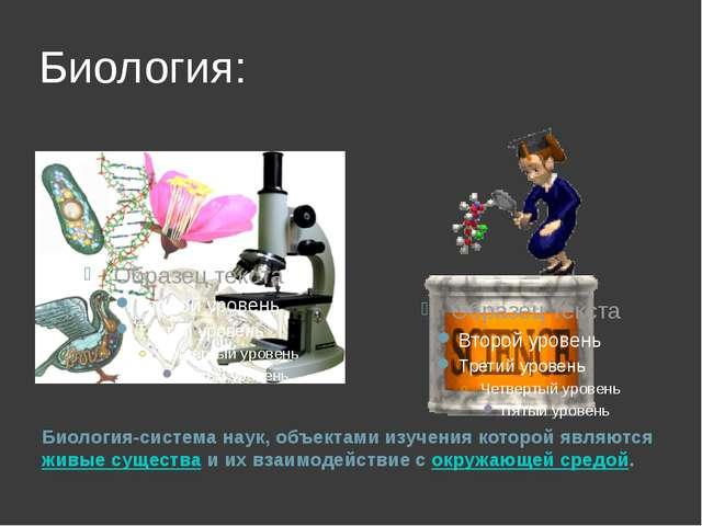 Биология: Биология-система наук, объектами изучения которой являются живые су...