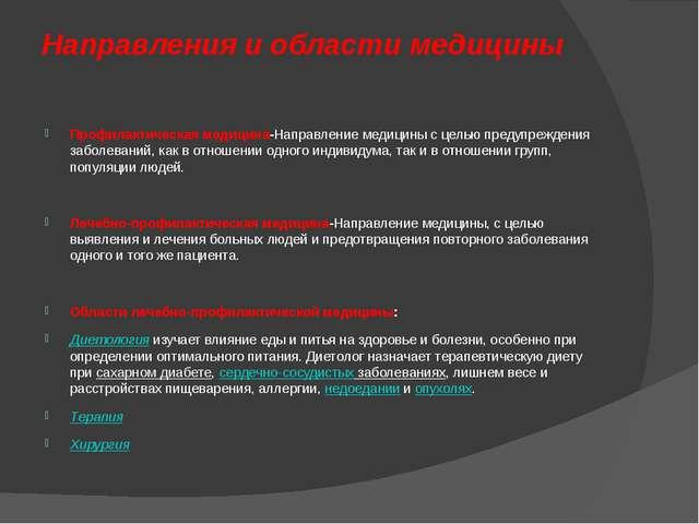 Направления и области медицины Профилактическая медицина-Направление медицины...