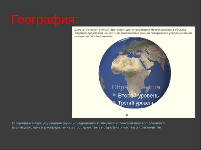 География: География- наука изучающая функционирование и эволюцию географичес...