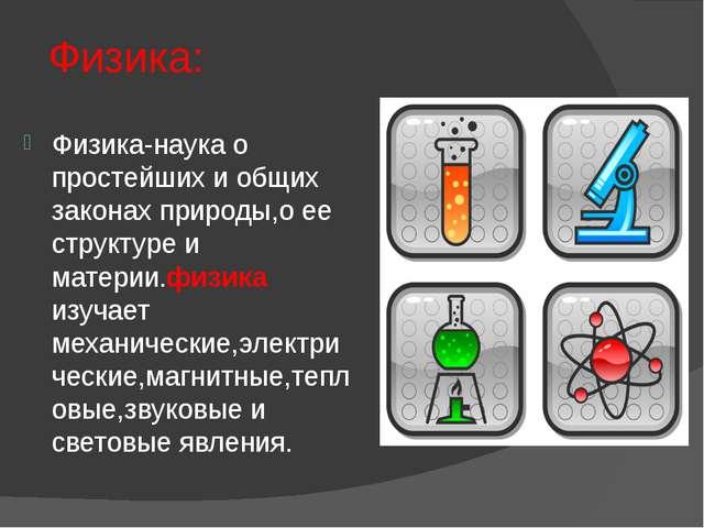 Физика: Физика-наука о простейших и общих законах природы,о ее структуре и ма...