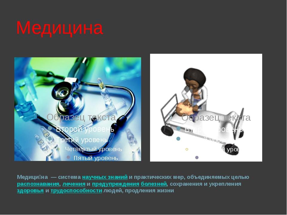 Медицина Медици́на — система научных знаний и практических мер, объединяемых...