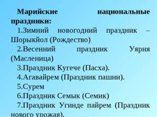 Марийские национальные праздники: Зимний новогодний праздник – Шорыкйол (Рожд