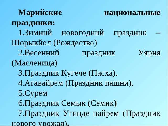 Марийские национальные праздники: Зимний новогодний праздник – Шорыкйол (Рожд...