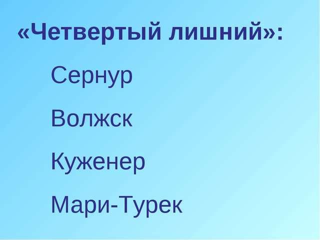 «Четвертый лишний»: Сернур Волжск Куженер Мари-Турек