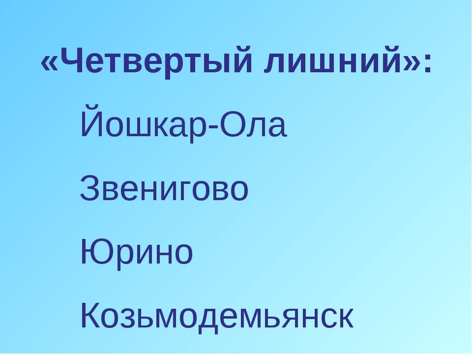 «Четвертый лишний»: Йошкар-Ола Звенигово Юрино Козьмодемьянск