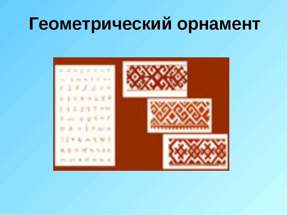 Геометрический орнамент