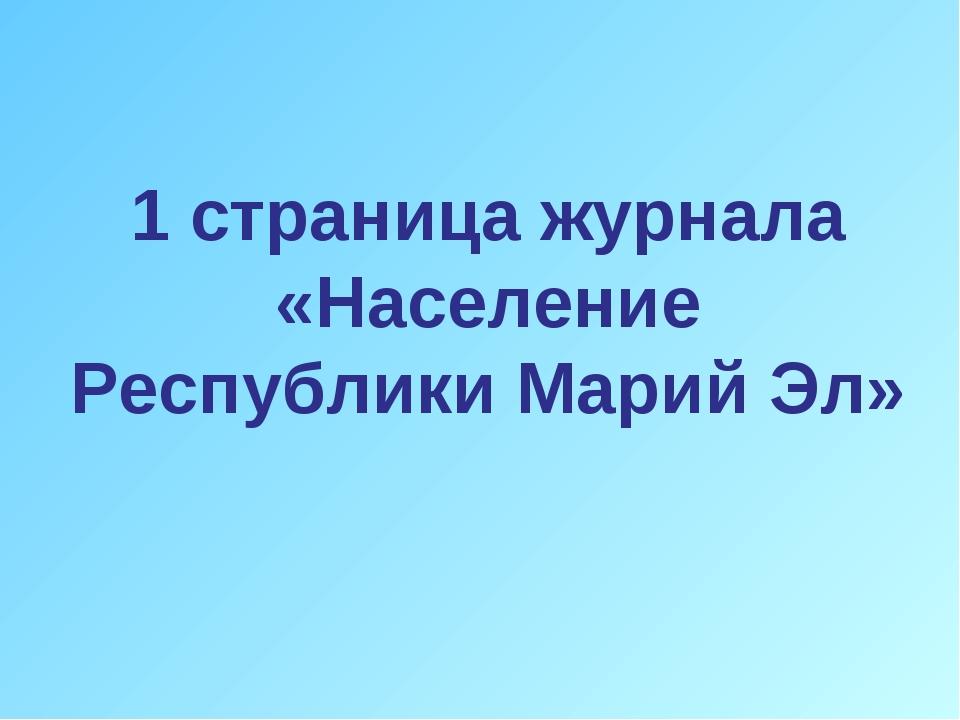 1 страница журнала «Население Республики Марий Эл»