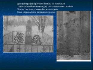 Две фотографии братской могилы со скромным гранитным обелиском и одну со «сви