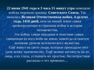 22 июня 1941 года в 3 часа 15 минут утра немецкие войска перешли границу Сове