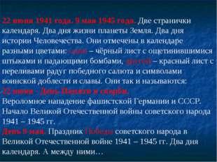 22 июня 1941 года. 9 мая 1945 года. Две странички календаря. Два дня жизни пл