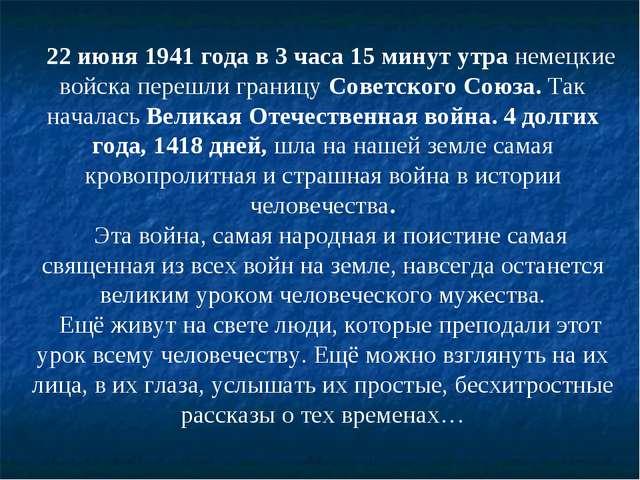 22 июня 1941 года в 3 часа 15 минут утра немецкие войска перешли границу Сове...