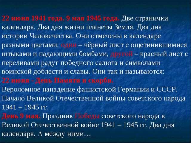 22 июня 1941 года. 9 мая 1945 года. Две странички календаря. Два дня жизни пл...