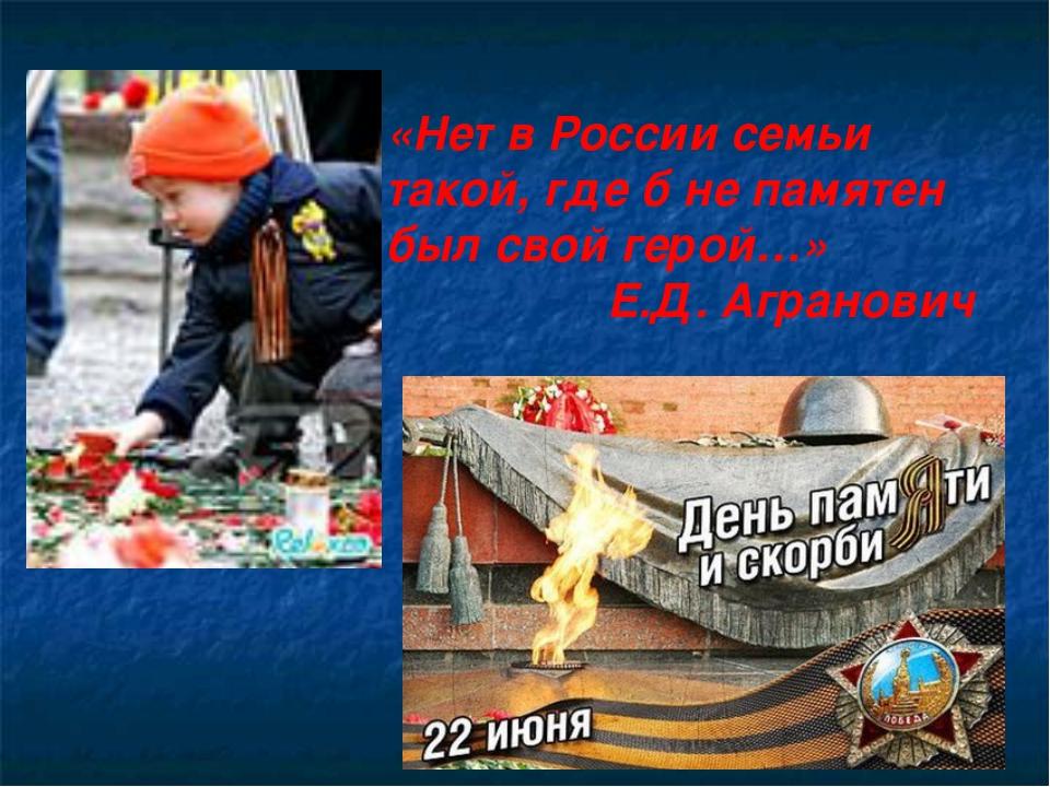 «Нет в России семьи такой, где б не памятен был свой герой…» Е.Д. Агранович