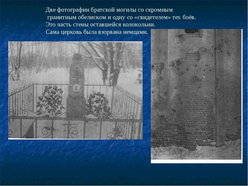Две фотографии братской могилы со скромным гранитным обелиском и одну со «сви...