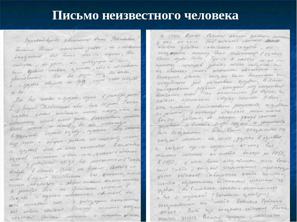 Письмо неизвестного человека