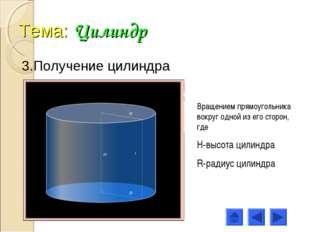 Тема: Цилиндр 3.Получение цилиндра Вращением прямоугольника вокруг одной из е
