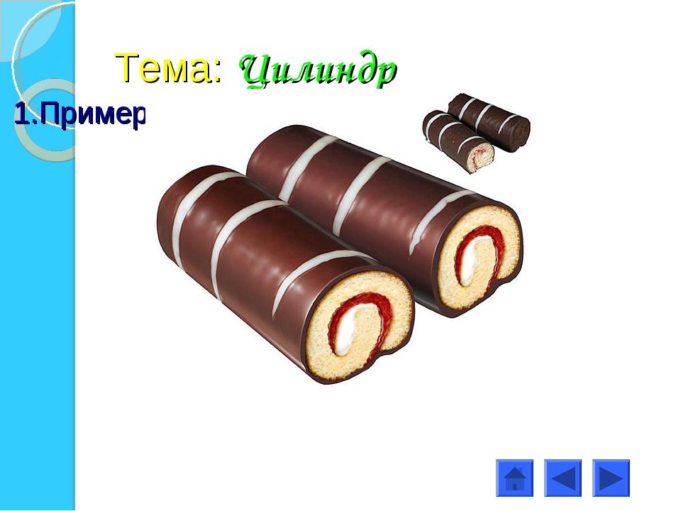 Тема: Цилиндр 1.Примеры цилиндров двух выражений