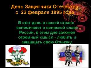 День Защитника Отечества с 23 февраля 1995 года В этот день в нашей стране в