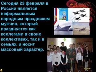 Сегодня 23 февраля в России является неформальным народным праздником мужчин,