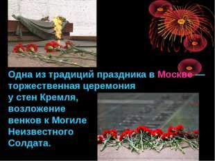 Одна из традиций праздника в Москве— торжественная церемония у стен Кремля,