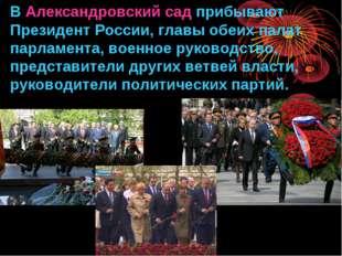 В Александровский сад прибывают Президент России, главы обеих палат парламент