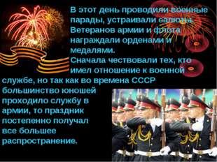 В этот день проводили военные парады, устраивали салюты. Ветеранов армии и ф