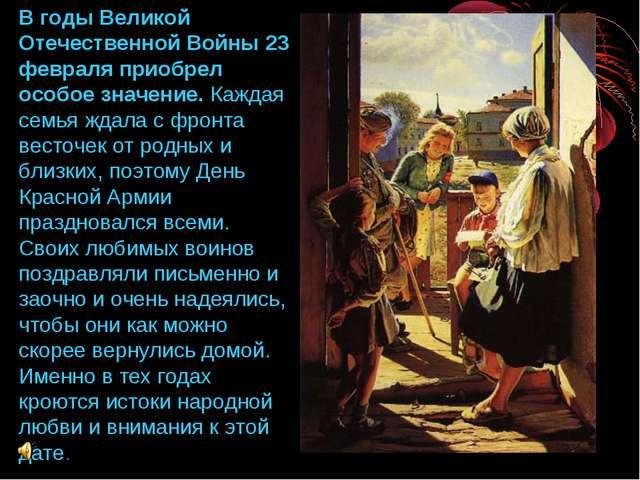 В годы Великой Отечественной Войны 23 февраля приобрел особое значение. Кажда...