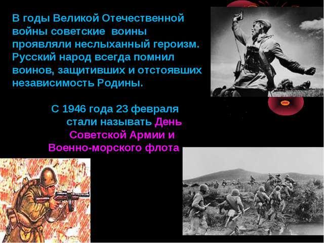 В годы Великой Отечественной войны советские воины проявляли неслыханный геро...