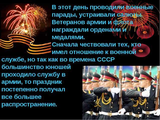 В этот день проводили военные парады, устраивали салюты. Ветеранов армии и ф...