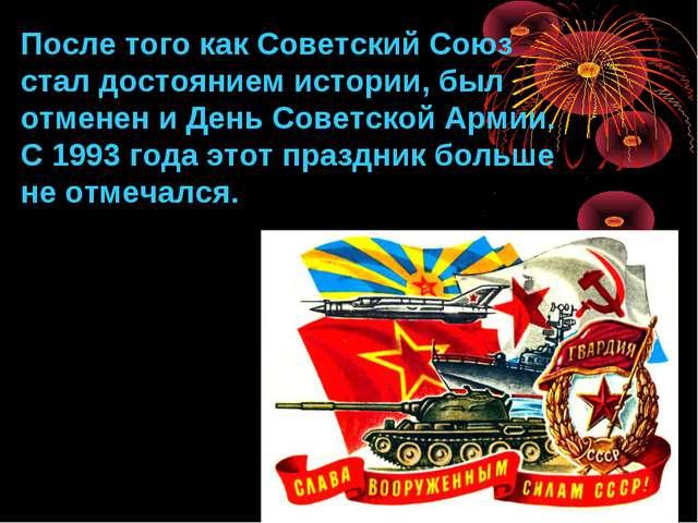 После того как Советский Союз стал достоянием истории, был отменен и День Сов...