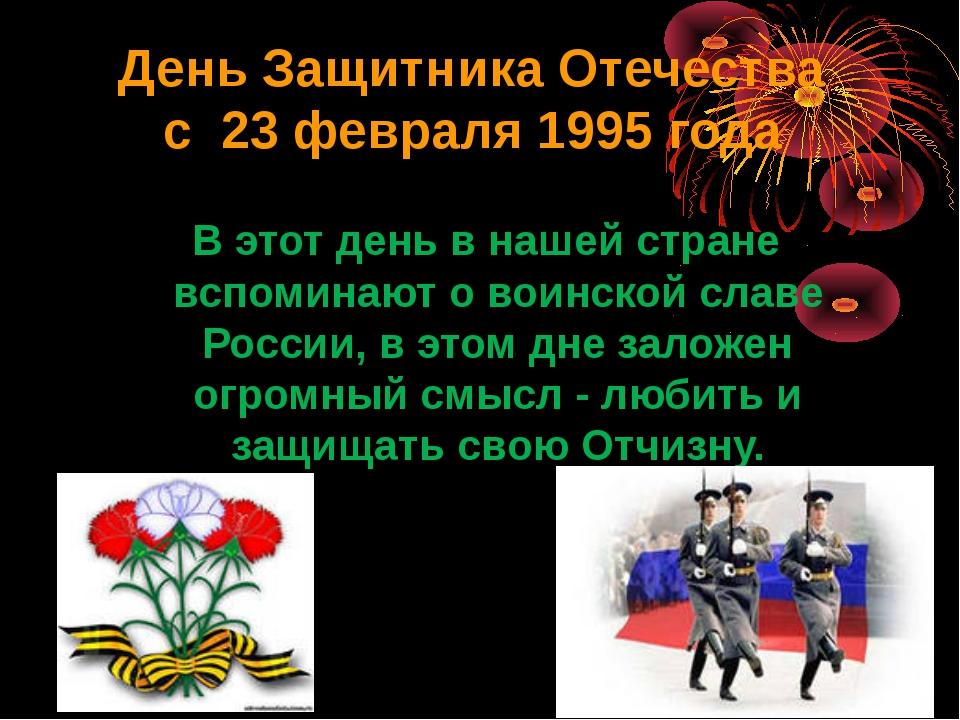 День Защитника Отечества с 23 февраля 1995 года В этот день в нашей стране в...