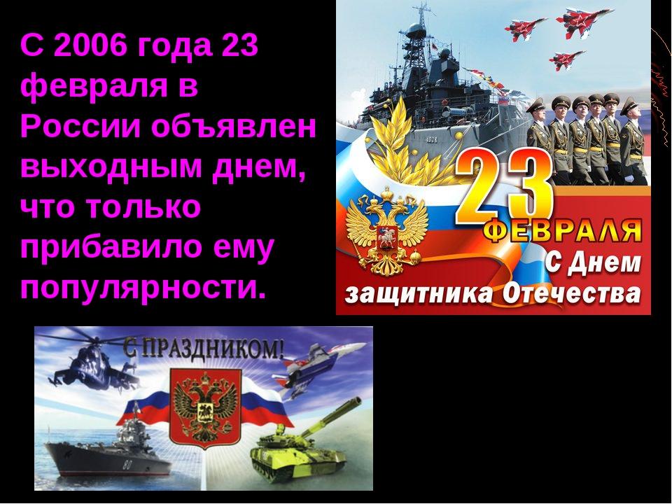 С 2006 года 23 февраля в России объявлен выходным днем, что только прибавило...