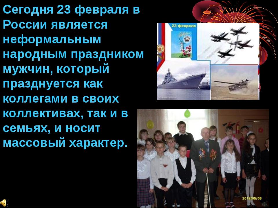 Сегодня 23 февраля в России является неформальным народным праздником мужчин,...