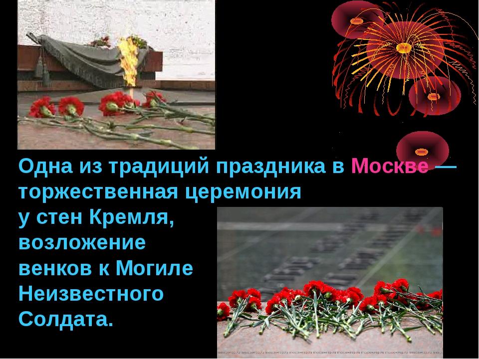 Одна из традиций праздника в Москве— торжественная церемония у стен Кремля,...