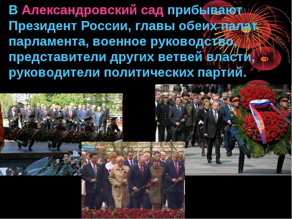 В Александровский сад прибывают Президент России, главы обеих палат парламент...