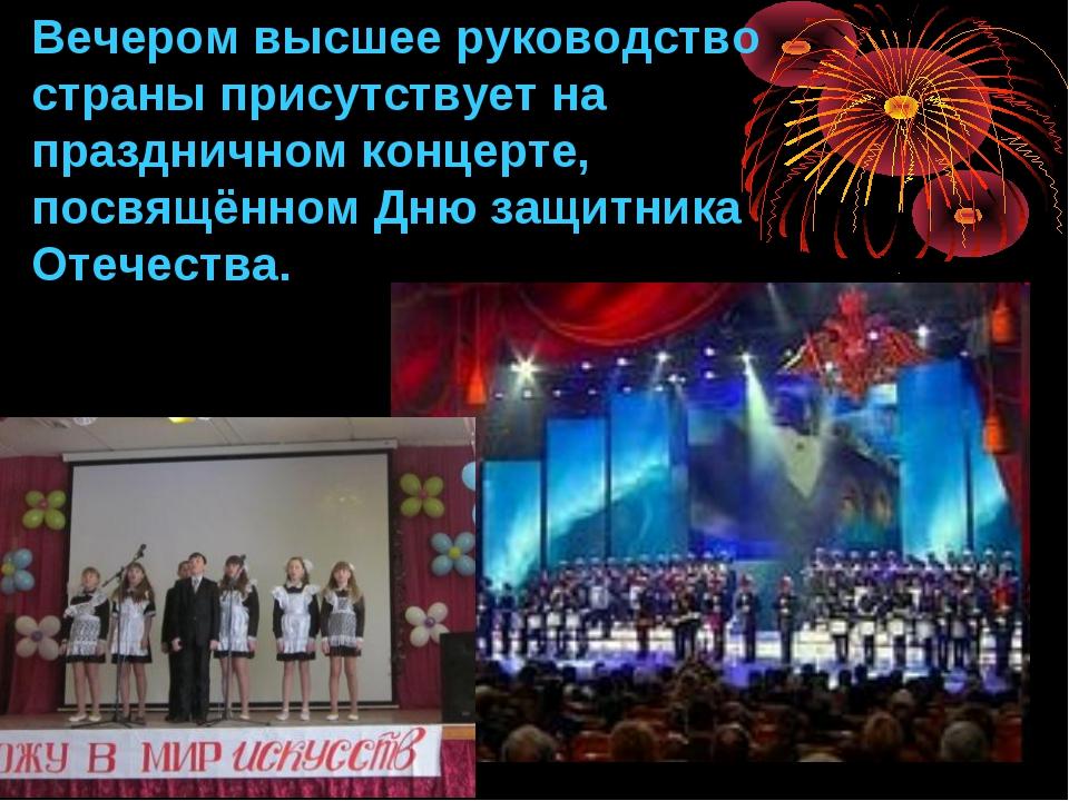 Вечером высшее руководство страны присутствует на праздничном концерте, посвя...